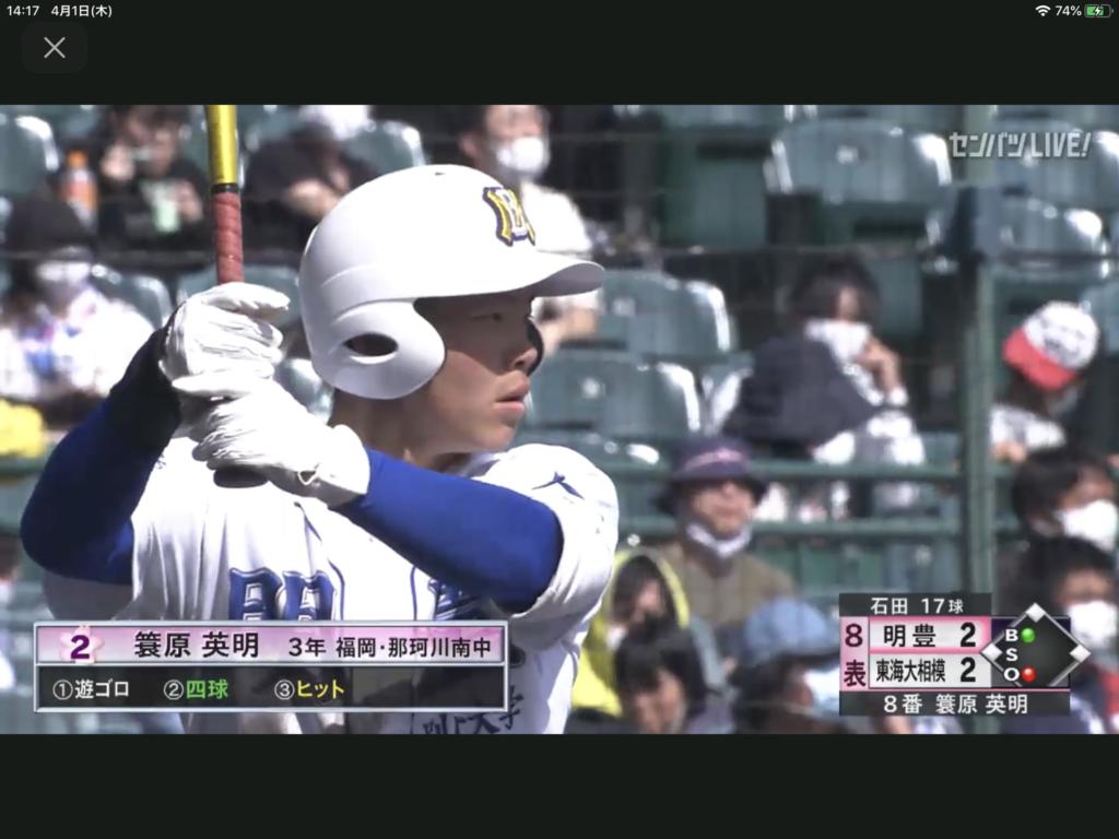 簑原英明選手(明豊高校)選抜高校野球、準優勝おめでとうございます!